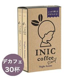 イニックコーヒー デカフェ カフェインレス 【ナイトアロマ 30杯分】 INIC coffee 高級インスタントコーヒー ドリップコーヒーパウダー ホット アイス スティックコーヒー あす楽対応 正規品 母の日