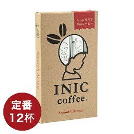 【メール便対応商品 4点まで】イニックコーヒー 【スムースアロマ 12杯分】 INIC coffee インスタントコーヒー コーヒー インスタントコーヒー お歳暮 スティックコーヒー あす楽対応 正規品 母の日