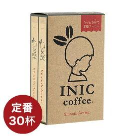 イニックコーヒー 【スムースアロマ 30杯分】 INIC coffee 高級インスタントコーヒー ドリップコーヒーパウダー ホットコーヒー アイスコーヒー スティックコーヒー あす楽対応 正規品 母の日