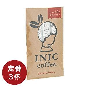 【メール便対応商品 10点まで】INIC coffee イニックコーヒー【スムースアロマ 3杯分】高級インスタントコーヒー アイス イニックコーヒー コーヒー スティック inic スティック ドリップコーヒ