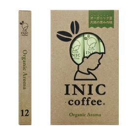 【メール便対応商品 4点まで】【たった5秒で本格コーヒー】 INIC coffee イニックコーヒー 【オーガニックアロマ 12杯分】 高級インスタントコーヒー ドリップコーヒーパウダー ホット アイス スティックコーヒー【あす楽対応】【正規品】