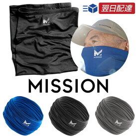 【入荷しました】 ミッション マルチクールネックゲイター 涼感マスク ハイドロアクティブ 冷感ネッククーラー ひんやり 冷却 MISSION バフ 正規品 熱中症対策 ジョギングマスク ランニングマスク フェイスマスク あす楽対応