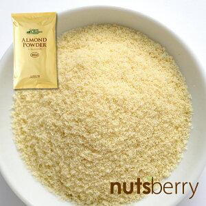 最上級品質!無添加 アーモンドプードル ゴールド(1kg/アメリカ産/皮なし/生)アーモンドパウダー 低糖質 製菓材料 お菓子作り パン作り ロカボ