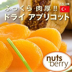 トルコ産 アプリコット 500g 砂糖不使用 ドライフルーツ パン作り ベーカリー お菓子作り 製菓 グラノーラ スムージー