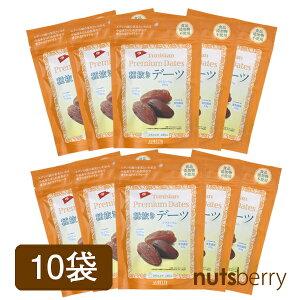 無添加 ドライデーツ(180g×10袋/チュニジア産/種抜き/チャック付き)砂糖不使用 なつめやし ナツメヤシ ドライフルーツ