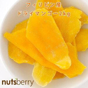 『フィリピン産 ドライマンゴースライス So2 ≪2kg≫』ドライフルーツ マンゴー カラパオ種 セブ