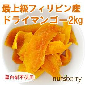 最上級フィリピン産ピュアドライマンゴー≪2kg≫ ドライフルーツ マンゴー 保存料不使用 着色料不使用
