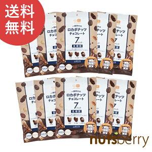 【送料無料】【10袋】一週間分のロカボナッツチョコレート140g(20g×7)×10袋 ミックスナッツ 食べきりサイズ 小分けパック ナッツ 低糖質 ロカボ おやつ
