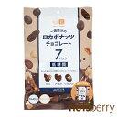 一週間分のロカボナッツチョコレート140g(20g×7) ミックスナッツ 食べきりサイズ 小分けパック ナッツ 低糖質 ロカボ…