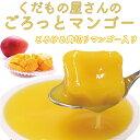 【砂糖不使用】くだもの屋さんのごろっとマンゴー≪185g×12本≫ タイ産 希少 マハチャノック種 マンゴー マンゴーピ…