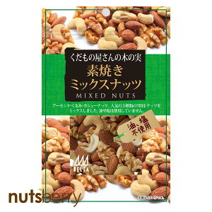 くだもの屋さんの素焼きミックスナッツ(86g/無塩/油不使用) アーモンド くるみ カシューナッツ 3種 ナッツ ミックスナッツ 低糖質 糖質制限 ロカボ ナイアシン