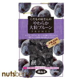 【無添加】くだもの屋さんのプルーン≪200g≫ 無添加 砂糖不使用 アメリカ産 ドライフルーツ プルーン 種抜き 大粒