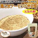 黒ゴマアーモンドきな粉(220g×10袋) 黒ごま アーモンド きな粉 ナッツ 低糖質 ロカボ 牛乳 朝食 餅
