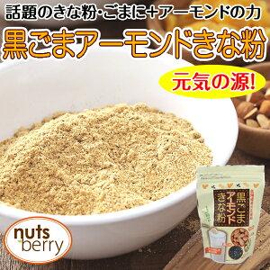黒ゴマアーモンドきな粉(220g×3袋) 黒ごま アーモンド きな粉 ナッツ 低糖質 ロカボ 牛乳 朝食 餅
