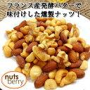 【nutsberryの日限定価格!通常3,240円のところ2,700円!!540円OFF!】【燻製ナッツ】【燻製ミックスナッツ≪1kg≫…