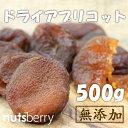 トルコ産 無添加 アプリコット 500g ドライフルーツ あんず 杏 砂糖不使用 保存料不使用 パン作り ジャム作り お菓子…