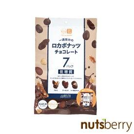 一週間分のロカボナッツチョコレート140g(20g×7) ミックスナッツ 食べきりサイズ 小分けパック ナッツ 低糖質 ロカボ おやつ