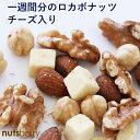 1食分(23g)あたり糖質たったの2.2g!『一週間分のロカボナッツ チーズ入り 161g(23g×7袋)』食べきりサイズ 小分け…
