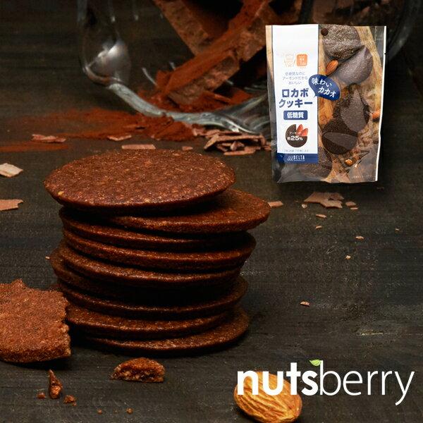 【10袋セット】ロカボクッキー味わいカカオ≪28g(2枚×5個)×10袋≫ ロカボ 低糖質 おやつ 糖質制限 小分けパック ケース買い
