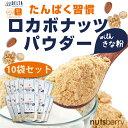 簡単栄養補給!ロカボナッツパウダーwithきな粉≪175g×10袋≫ 大豆イソフラボン クルミ アーモンド ヘーゼルナッツ …