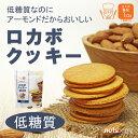 ロカボクッキー≪28g(2枚×5個)×10袋≫【低糖質おやつ】【糖質制限】【ローカーボ】【ケース】食べきりサイズ!小…