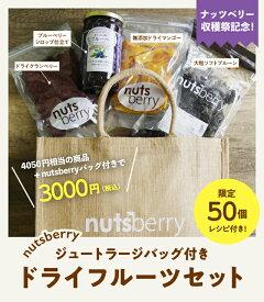 【50個限定】総額4050円相当の商品&大人気nutsberryジュートラージバッグセット!!レシピ付き!※セット内容の詳細は商品備考をご覧ください。 ※バッグのロゴは白色です。
