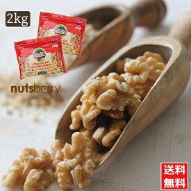 【送料無料】生くるみ 2kg(1kg×2袋/アメリカ産/無塩/チャック付き/LHPサイズ)輸入者ならではの味と品質をお楽しみください。価格ではなく品質を重視し、美味しさを追求し開発した商品です。