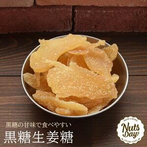 『送料無料』黒糖 生姜糖 ドライフルーツ 1kg 厳選されたしょうが糖 タイ産 【タイ産黒糖生姜糖1kg】
