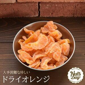 甘味と酸味のバランスが最高なドライオレンジ! 厳選されたドライオレンジ 1kg入り【ドライオレンジ1kg入り】