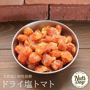 『送料無料』ドライ塩トマト 1kg ドライフルーツ厳選された塩味のドライトマト タイ産 ドライ塩とまと 【塩ドライとまと1kg】