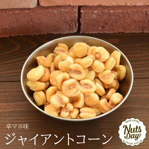 ジャイアントコーン 辛マヨ味 1kg からしマヨネーズ風味【からマヨジャイコーン1kg】