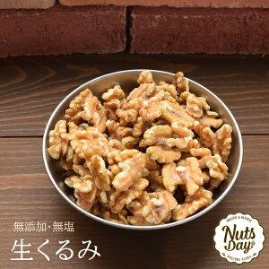 くるみ 500g クルミ 北新地の店舗で大人気!北新地・梅田・心斎橋のパン・ケーキ屋で使われています。【生クルミ500g】