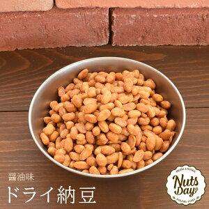 ドライ納豆 醤油味 国産 500g 厳選の国産納豆を使用 醤油ドライ納豆 【醤油味ドライ納豆500g】