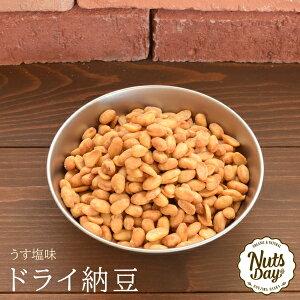 ドライ納豆 うす塩味 国産 1kg 厳選の国産納豆を使用 うす塩ドライ納豆 【うす塩ドライ納豆1kg】