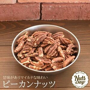 ピーカンナッツ 無塩 素焼き 500g 北新地・梅田・心斎橋のパン・ケーキ屋で使われています 【ローストピーカンナッツ500g】