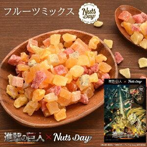 「進撃の巨人」×「ナッツデイ」送料無料 大人気のトロピカルフルーツ(キウイ・イチゴ・パイナップル・パパイヤ・マンゴー・メロン・りんごの7種類) 300g入り 2種類のデザインから選べ