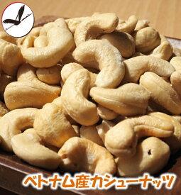 ベトナム産カシューナッツ 《1000g》