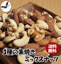 3種の素焼きミックスナッツ 《400g》