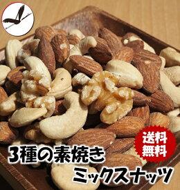 3種の素焼きミックスナッツ 《500g》