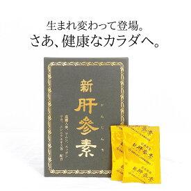 【送料無料】新肝參素(しんかんじんそ)40包入 日本ビタミン化学