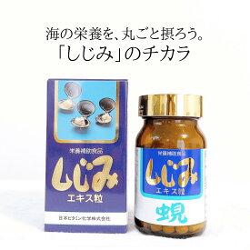 【送料無料】しじみエキス粒 200粒 日本ビタミン化学 しじみ エキス入