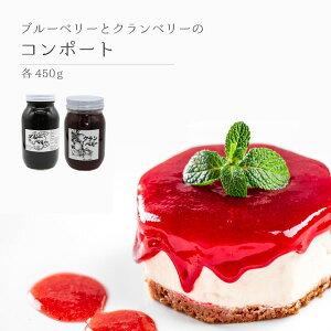 【お試し2個セット】無添加 無着色 果実そのまま コンポート 「ブルーベリー」「クランベリー」 各450g 各1個 シロップ漬 ヨーグルト アイスクリームソース お菓子作り 甜菜