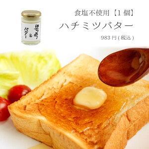 【お試し1個・送料無料】はちみつバター 110g 1個 ハチミツバター 無添加 食塩不使用 ミツバチに対する抗生物質不使用 ニュージランド産 国産 濃厚 蜂蜜 疲労回復 美肌効果