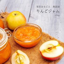 【たっぷりおいしいサイズ】無添加 無着色 りんごジャム 270g 1個 リンゴ 林檎 アップル ふじ フジ ビタミン豊富 保存料不使用 天然レモン果汁 果実含有量100%以上 低糖度 甘すぎない 甜菜糖