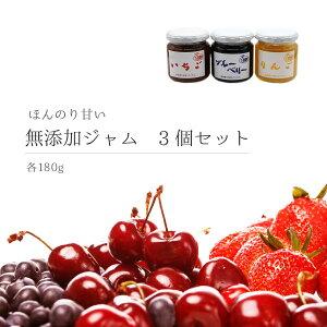 【おいしい3個セット】無添加 ジャム3種(ブルーベリー/りんご/いちご) 180g×各1個 無着色 リンゴ 林檎 アップルジャム イチゴ 苺 ストロベリージャム 低糖度