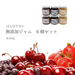 【お得な6個セット】無添加ジャム3種(ブルーベリー/りんご/いちご) 180g 各2個 無着色 食べ比べ 甘さ控え目 リンゴ 林檎 イチゴ 苺 ストロベリー 低糖度