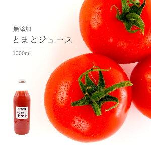 【お得な6本セット】無添加 無着色 トマトジュース 1000ml とまと 置き換え ダイエット ファスティング 断食 ジュースクレンズ ミネストローネ 毎日の健康 送料無料