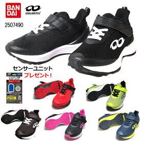 【ポイント5倍!マラソン期間中】アンリミティブ UNLIMITIV 2507490 バンダイ S-01-F トレーニングシューズ キッズ 靴