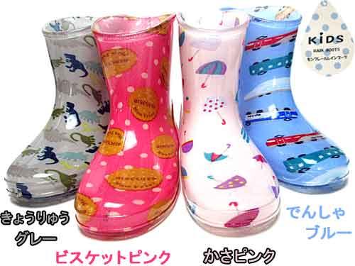【あす楽】モンフレール Mon Frere レインブーツ レインシューズ 長靴 雨靴 キッズ 靴