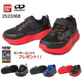 【ポイント5倍!マラソン期間中】アンリミティブ UNLIMITIV 防水タイプ 2523368 バンダイ W-01-F トレーニングシューズ キッズ 靴